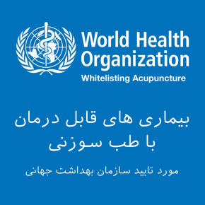 بیماری های قابل درمان با طب سوزنی - سازمان بهداشت جهانی طب سوزنی را برای درمان این بیماری ها توصیه می کند